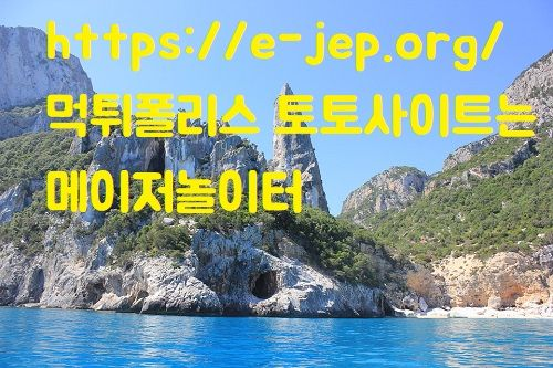 https://e-jep.org/ 먹튀폴리스 토토사이트는 메이저놀이터